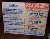 メイドカフェめいぷる_メイドとゲームPOP