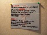 メイドカフェめいぷる_ポイントカード・会員について説明