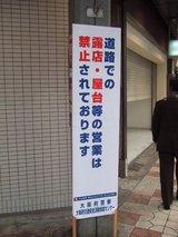 日本橋ストリートフェスタ_露店・屋台禁止
