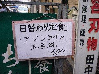 ちかちゃん_看板_日替わり定食600円