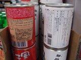 銚子風おでん缶_と_静岡おでん缶_製造者