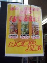 おでん缶_貼紙_牛すじ入り_が250円で追加されている