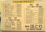 喫茶ほとり_メニュー_パン定食軽食