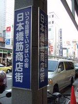 アーケード_いつも話題でいっぱいの街_日本橋筋商店街
