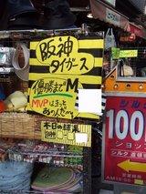 シルク道頓堀_阪神POP
