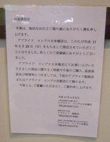 COMPRO(あぷあぷ)日本橋店_閉店後のサポートについて貼紙