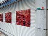 開店直前ニノミヤポスターのMESSE-SANOH画像