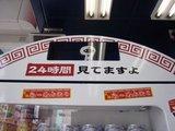 トップジャパン日本橋店_自販機_らーめん缶_24時間見てますよ
