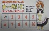 まーめいど_仮メンバーズカード