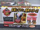 阪神タイガース弁当_555円_POP_サークルK