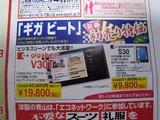 aoyama_gigabeast_V30T_19800_chirashi