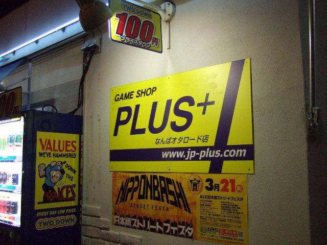 PLUS+なんばオタロード店_日本橋ストリートフェスタ2006