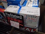 PS2_SCPH-7500CW_14800円