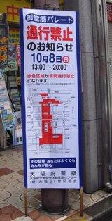 御堂筋パレード_1008-1300~2000_2
