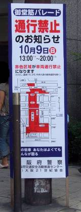 御堂筋パレード_通行禁止看板