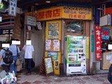 越後屋書店_日本橋店_閉店セール中