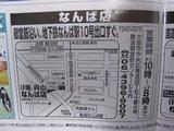 aoyama_gigabeast_V30T_19800_chirashi_map