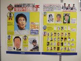 J&Pテクノランド_阪神似顔絵コンクール