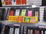 上新電機なんば店_WX320K_得_カラー増えた