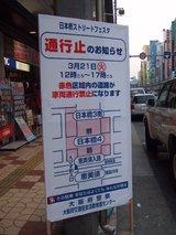 日本橋ストリートフェスタ_アーケード_通行止めのお知らせ