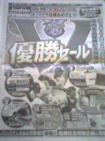 日経新聞20050930朝刊_上新_阪神優勝セール
