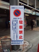 日本橋ストリートフェスタ_駐車禁止
