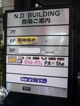 コス撮り喫茶_モデル*カフェ_Pa*Sha_N.D_BUILDING4F_フロア案内板