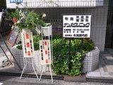Cafe萌え萌え_建物入り口に置かれたお祝いの花
