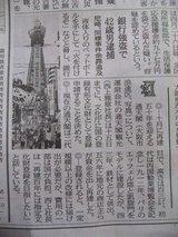 日本経済新聞_20060816_朝刊_窓_登録有形文化財_に申請