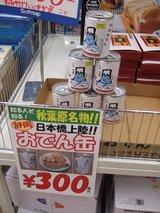 Sofmapなんば店ザウルス2_静岡おでん缶_300円