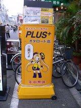 PLUS+オタロード店_看板