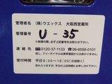 トップジャパン日本橋店_100円自販機_管理者名