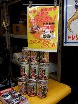 PLUS+_本店_おでん缶_つみれ_大根_200円