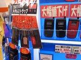 メタルストラップ_京セラWX320K_Sofmapなんば店ザウルス2
