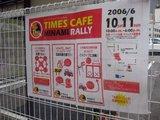 タイムズ大阪難波_TIMES_CAFE_MINAMI_RALLY_2006061011_1000-1800