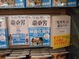 電車男_映画化原作オビがデカイ_旭書店