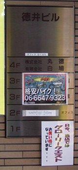 RASPBERRY_DREAM(らずべり〜ドリ〜ム)_徳井ビル_フロア案内板_2F