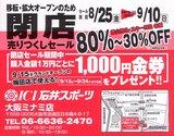 ICI石井スポーツ大阪ミナミ店_梅田へ移転_閉店セール