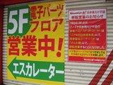 ニノミヤえびす店_07月03日から_5Fパーツフロア以外は移転営業