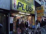 PLUS+_本店_外観