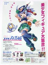WF2005S_美少女フィギュアコンべション東京