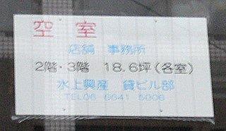 水上ビル_2-3F空室_貼紙