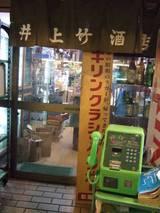 井上竹商店_外観_入口