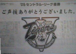 阪神_ご声援ありがとうございました。_05セントラル・リーグ優勝