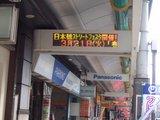 アーケード電光掲示板_日本橋ストリートフェスタ開催!_20060321(火)
