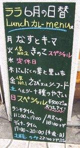 LaLa_6月の日替_黒板