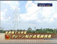 首都圏で大停電_クレーン船が送電線損傷