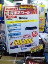東芝_VARDIA_RD-XD72_138000円_10%ポイント