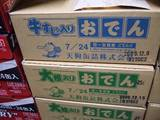 井上竹商店_おでん缶_ケース_24缶入_牛すじ入り_箱側面アップ