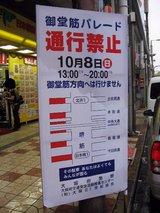 御堂筋パレード_1008-1300~2000